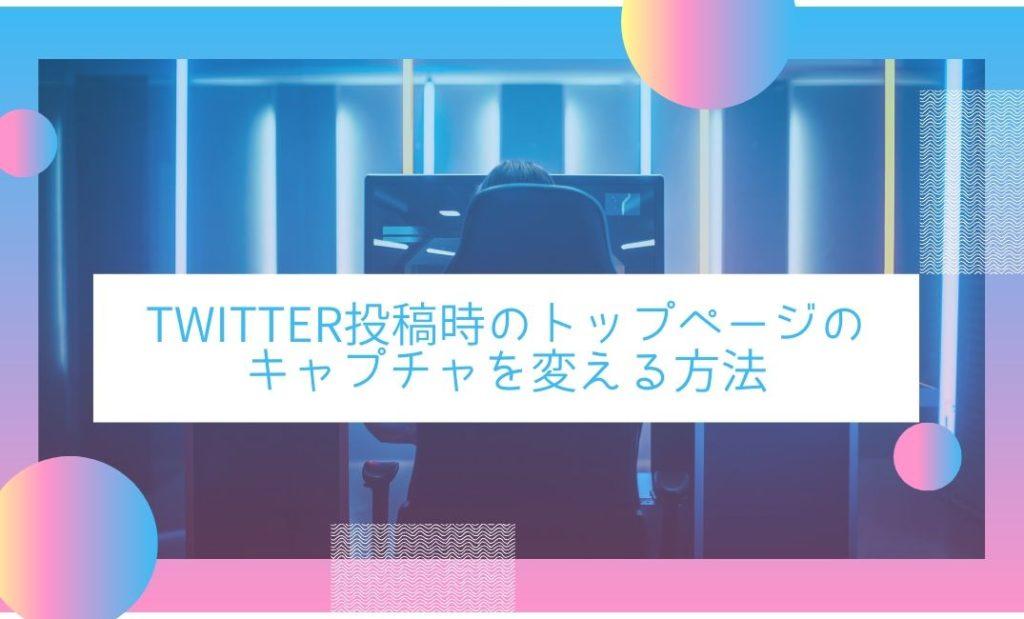 Twitter投稿時のトップページのキャプチャを変える方法