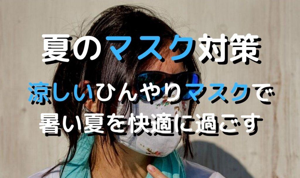 夏のマスク対策 涼しいひんやりマスクで暑い夏を快適に過ごす